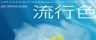 季刊誌「流行色」vol.604発売