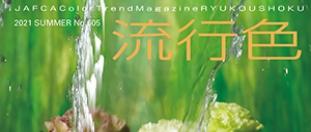 季刊誌「流行色」vol.605発売
