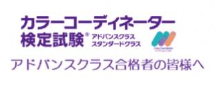 東京商工会議所カラーコーディネーター検定アドバンスクラス合格者の皆様へ