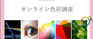 JAFCAオンライン色彩講座を開設いたしました。
