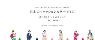 『日本のファッションカラー100』絶賛発売中!   定価2,800円(送料・税別) B5版変形272ページ