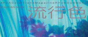 季刊誌「流行色」vol.594絶賛発売中!
