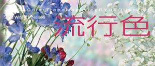 季刊誌「流行色」vol.595発売中