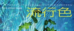 季刊誌「流行色」vol.596発売中