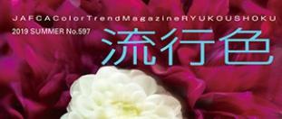 季刊誌「流行色」vol.597発売