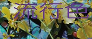 季刊誌「流行色」vol.598発売